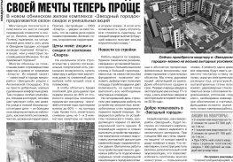 """Поймать в Обнинске """"Звезду"""" своей мечты теперь проще"""