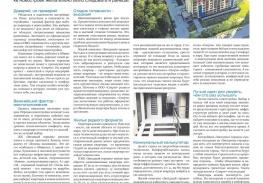 Покупка квартиры в новостройке: пошаговая инструкция от ЖК «Звездный городок»