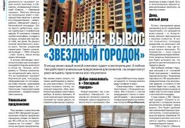 В Обнинске вырос Звёздный Городок